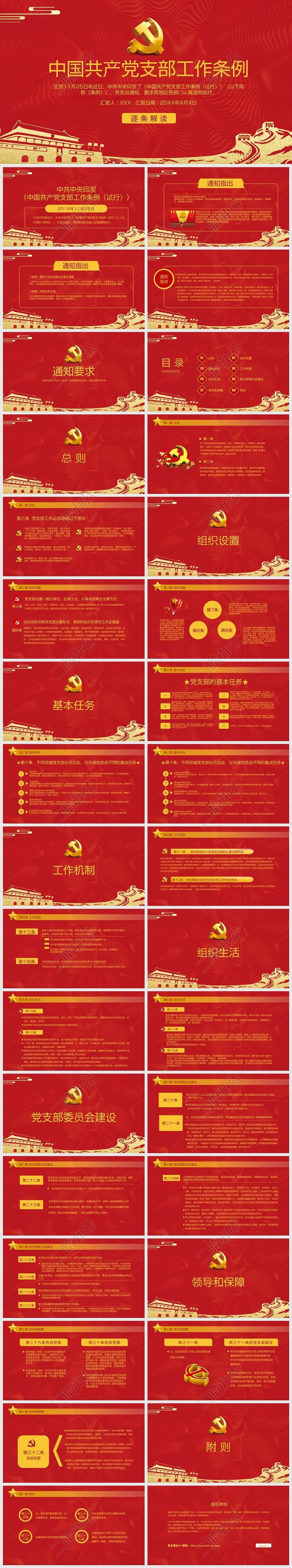 党支部工作计划_中国共产党党支部工作条例PPT模板-二哈办公