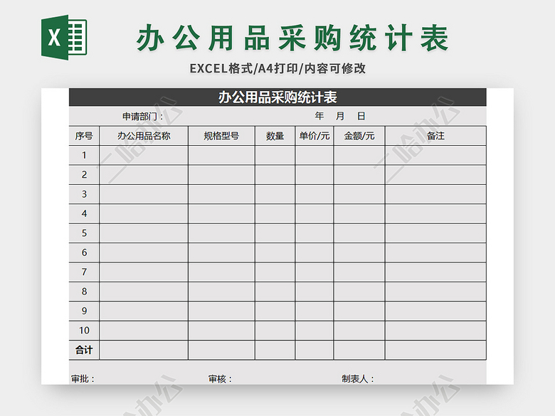 办公耗材供货合同_办公用品采购统计表excel模板-二哈办公