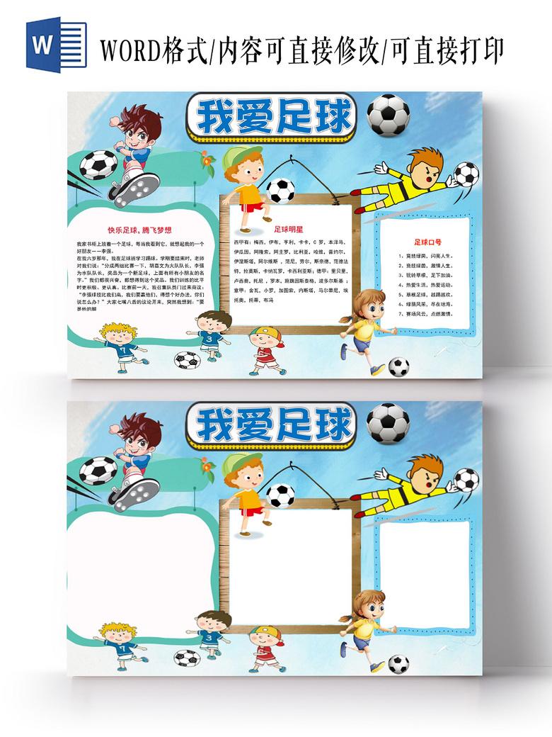 小学生体育小报模板_蓝色卡通儿童可爱学生我爱足球小学生手抄报word模板-智演网